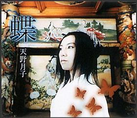 amano-tsukiko-chou