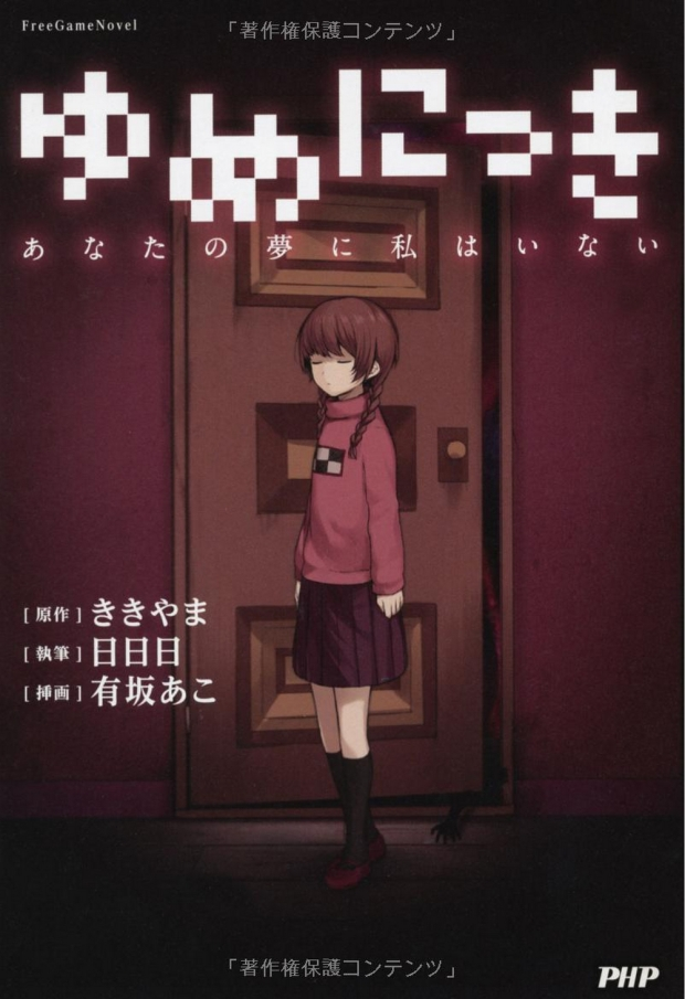 yume nikki novela portada
