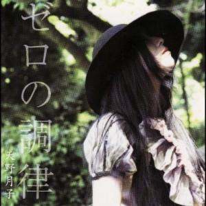 tsukiko-amano-zero-no-chouritsu